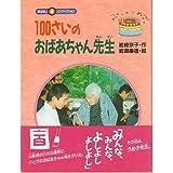 100さいのおばあちゃん先生 (おはなしノンフィクション)
