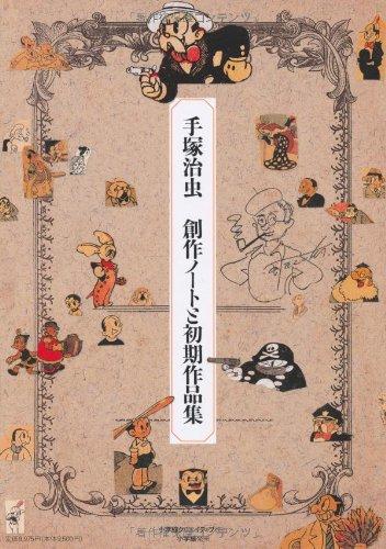 手塚治虫創作ノートと初期作品集