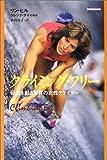 クライミング・フリー―伝説を創る驚異の女性クライマー (Human adventure series)