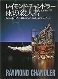 雨の殺人者  チャンドラー短編全集 (4)   創元推理文庫 (131‐6)