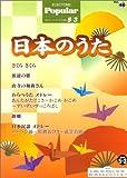 エレクトーングレード5~3級 ポピュラーシリーズ46 日本のうた