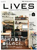 LIVES(ライヴズ) VOL.66 2012/12月号[雑誌]