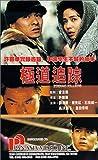 echange, troc Jidao zhuizhong [VHS]