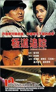 Zodiac Killers [VHS]