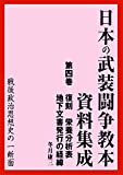日本の武装闘争教本資料集成 第四巻 栄養分析表