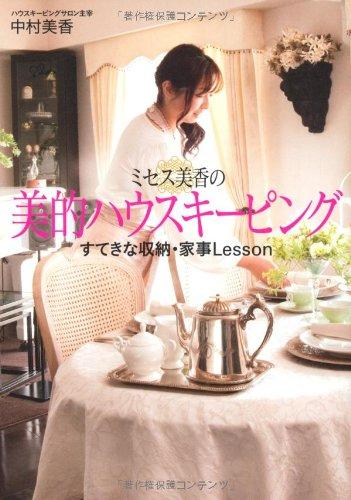 ミセス美香の美的ハウスキーピング すてきな収納・家事Lesson