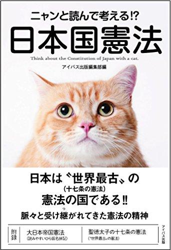 ニャンと読んで考える!? 日本国憲法