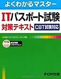 ITパスポート試験対策テキスト CBT試験対応 (よくわかるマスター)