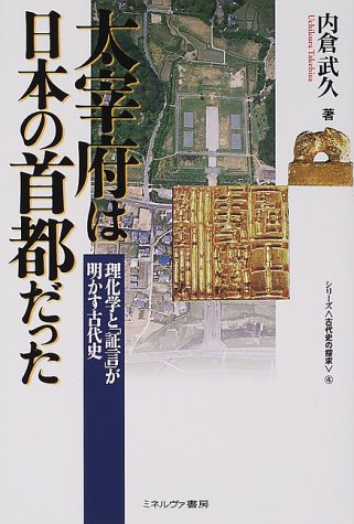 太宰府は日本の首都だった―理化学と「証言」が明かす古代史 (シリーズ・古代史の探求)