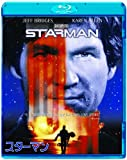 スターマン [Blu-ray]