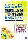 どこでもつながる!高速&安全 無線LAN完全接続マニュアル