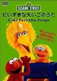 セサミストリート:だいすきなえいごのうた Kid's Favorite Songs [DVD]