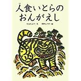 人食いとらのおんがえし (朝鮮の民話絵本シリーズ)