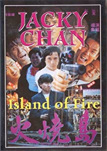 Island of Fire [ 1990 ] English Dubbed