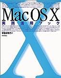 Mac OS X実践活用ブック