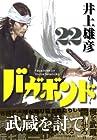 バガボンド 第22巻 2006年02月23日発売