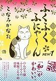 ふくふくふにゃ~ん NEW1 (1) (KCデラックス)