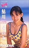Visual Queen of The Year'98「鮎川なおみ」 [VHS]