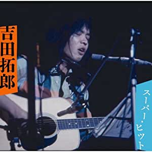 吉田拓郎の画像 p1_32