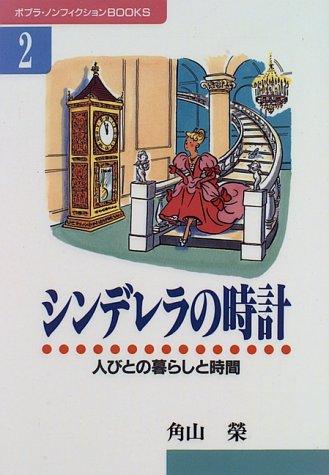 シンデレラの時計―人びとの暮らしと時間 (ポプラ・ノンフィクションBOOKS)
