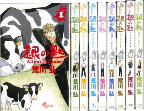 銀の匙 Silver Spoon コミック 1-9巻セット (少年サンデーコミックス)