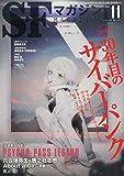 SFマガジン2014年11月号
