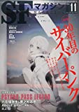 S-Fマガジン 2014年 11月号 [雑誌]