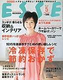 ESSE (エッセ) 2009年 05月号 [雑誌]