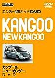 ルノー・カングー&ニュー・カングーDVD (エンスーCARガイドDIRECT DVD)
