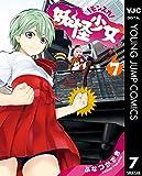 妖怪少女―モンスガ― 7 (ヤングジャンプコミックスDIGITAL)