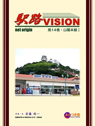 ekiji-vision-vol14-sanyo-line-1-japanese-edition
