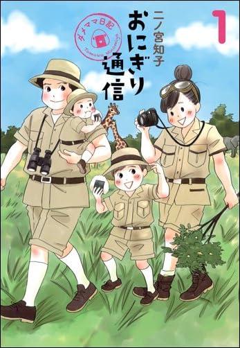 おにぎり通信 ~ダメママ日記~ 1 (愛蔵版コミックス)