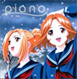 PIANO〜第二楽章〜