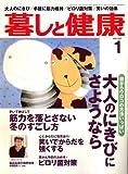 暮しと健康 2007年 01月号 [雑誌]