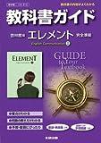 教科書ガイド 高校英語 啓林館版 エレメント 英語コミュニケーションII
