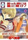 困った時には星に聞け! (16) (冬水社・いち好きコミックス)