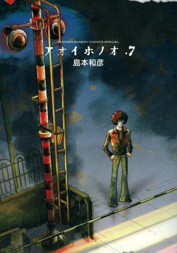 アオイホノオ 7 (ゲッサン少年サンデーコミックス〔スペシャル〕)
