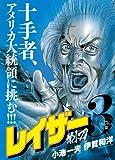 レイザー 3巻 (キングシリーズ 漫画スーパーワイド)