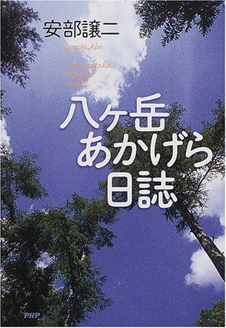 八ケ岳あかげら日誌