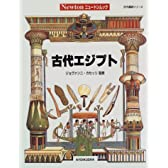 古代エジプト (ニュートンムック―古代遺跡シリーズ)