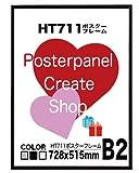 HT711ポスターフレーム B2 表面UVカットシート【ブラック】