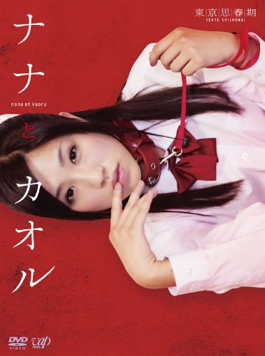 ナナとカオル [DVD]
