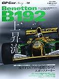 GP CAR STORY Vol.8―ベネトンB192・フォード (SAN-EI MOOK)