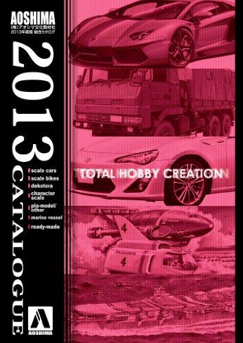 アオシマ総合カタログー2013年度版 アオシマ総合カタログ