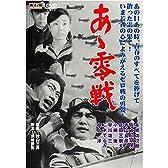 あゝ零戦 FYK-505-ON [DVD]