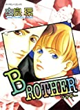 BROTHER / 由良 環 のシリーズ情報を見る
