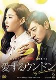 愛するウンドン DVD-BOX2[DVD]