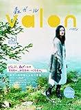 森ガールvalon vol.1 (タツミムック)