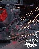 宇宙戦艦ヤマト2199 6 [Blu-ray]