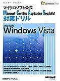 セミナーテキスト マイクロソフト公式 Microsoft Certified Application Specialist 対策ドリル Microsoft Windows Vista (セミナーテキストマイクロソフト公式)
